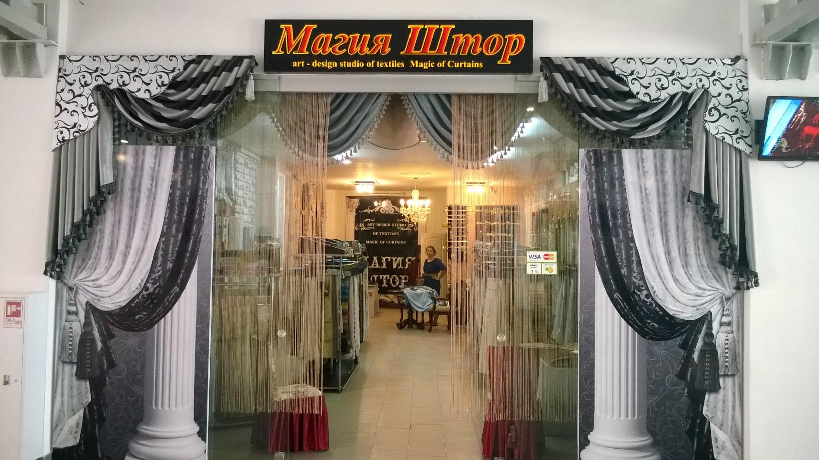 Магия штор www magiya shtor ru саратов картинки 4